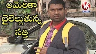 Bithiri Sathi To Visit America | Donald Trump's New Immigration Proposal