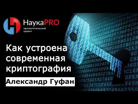 Александр Гуфан - Как устроена современная криптография