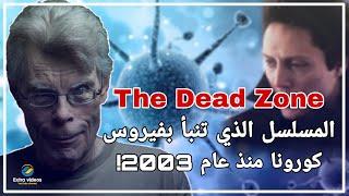 تحميل اغاني المسلسل الذي تنبأ بفيروس كورونا منذ عام 2003 وعن دواء الكلوروكوين! | The Dead Zone MP3
