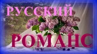 Лучшие Русские Романсы /Russian Romance The Best