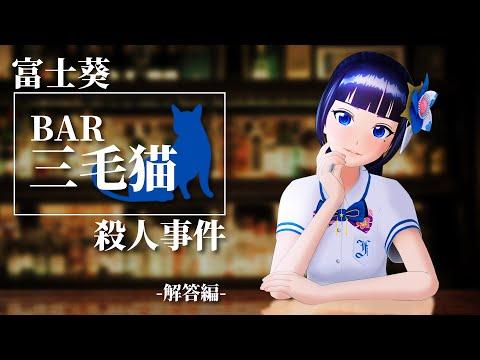 BAR三毛猫殺人事件【解答編】