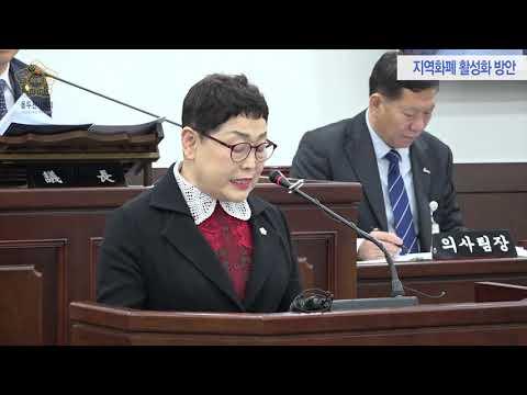 281회 임시회 5분발언 정문영 의원