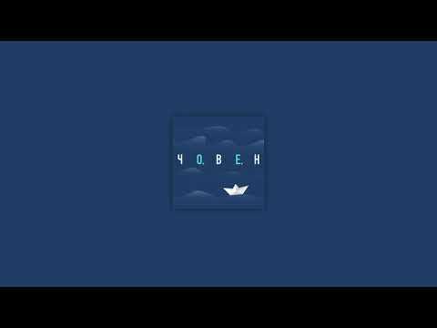 Океан Ельзи - Човен (audio)