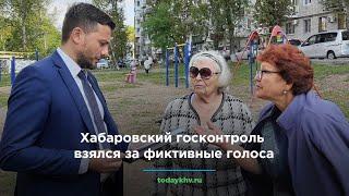 Хабаровский край сегодня