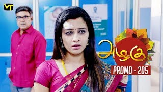 Azhagu Tamil Serial | அழகு | Epi 205 - Promo  | Sun TV Serial | 21 July 2018 | Revathy |VisionTime