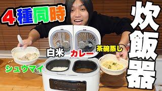 【最強の炊飯器】ごはんとカレーとシュウマイと茶碗蒸しを同時に作れるマシンがヤバすぎた