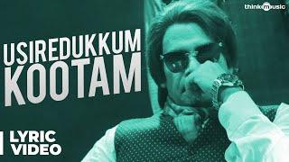 UsiredukkumKootam lyrical from MaragathaNaanayam Gangsterlullaby