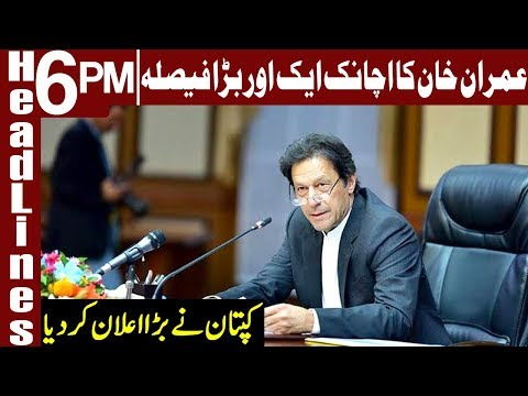 PM Imran Khan directs for elimination of child labour   Headlines 6 PM   29 Jan 2019   Express News