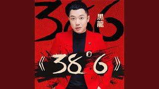 38度6 (伴奏)