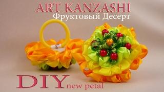 Фруктовый десерт Канзаши. Новый лепесток и резинка для волос / Fruit dessert Kanzashi. DIY