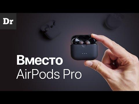 ЗАМЕНА AirPods Pro за 7990 Р
