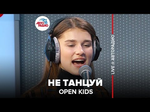 🅰️ OPEN KIDS - Не Танцуй (LIVE @ Авторадио)
