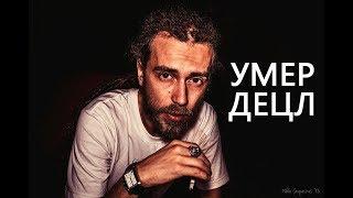 Децл умер Новости последние кадры Видео