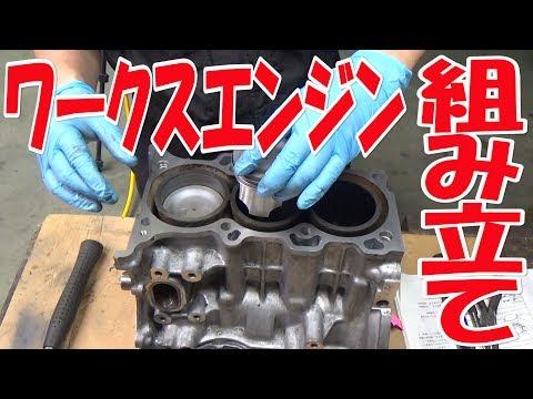 EG修理/MT換装⑨エンジン組立③クランクとピストン【ワークスいじり】HA21S No.31
