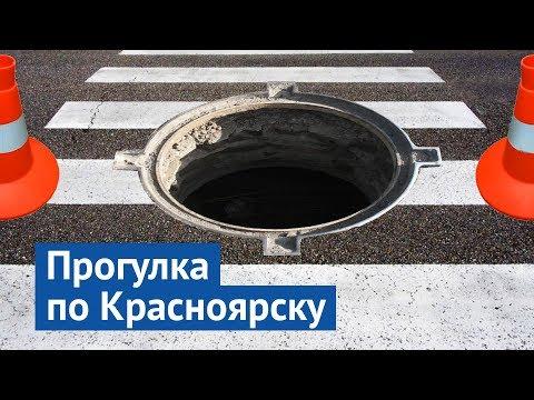 Красноярск: историческое наследие среди пыли и грязи онлайн видео