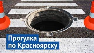 Красноярск: историческое наследие среди пыли и грязи