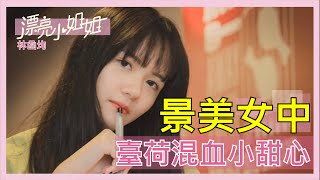 【FUN TV 漂亮小姐姐】EP2 景美女中❤臺荷混血小甜心❤│林函均