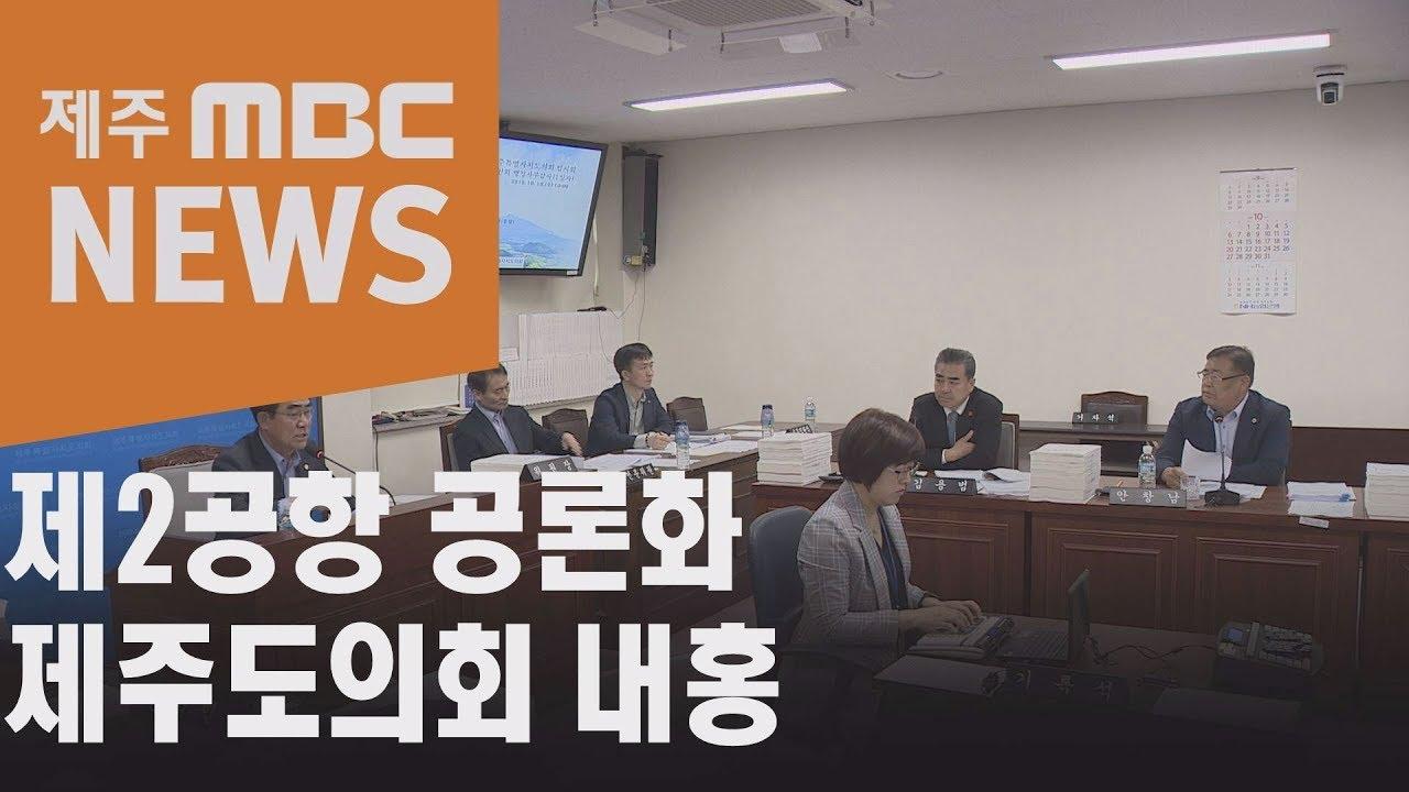 제2공항 공론화 도의회 내홍