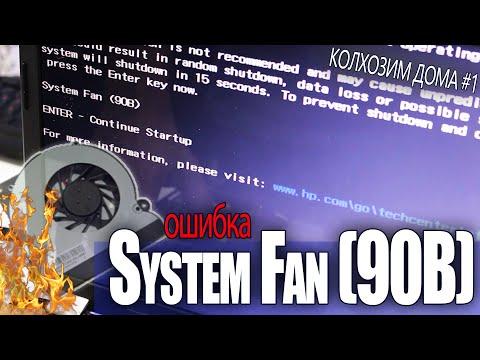 Ошибка System Fan (90B) / полный разбор ноутбука HP Pavilion g6 / ремонт вентилятора | Deny ST