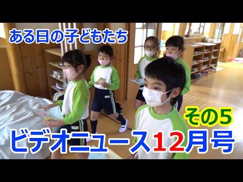 Natsumidai Nursery School