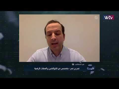 برنامج فلوسنا | مَن يشرعن الفساد ويدافع عنه في ليبيا
