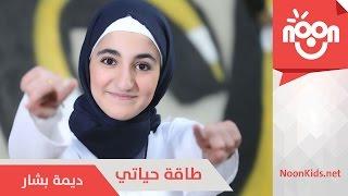ديمة بشار- طاقة حياتي | Dima Bashar - Taqa 7ayaty
