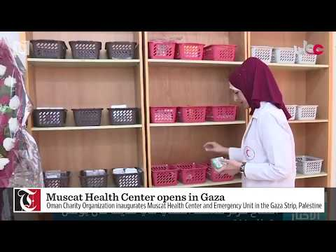 Oman opens health center in Palestine
