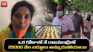Trupati Laddu Sales In Rajahmundry Latest Updates | Tirumala Tirupati Devasthanam | YOYO TV NEWS