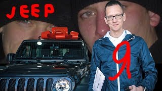 Попадос на 250 тысяч при покупке нового Jeep Wrangler.