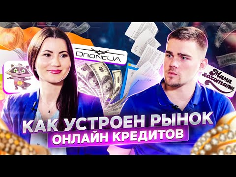 Алена Андроникова, Moneyveo: Как устроен рынок онлайн кредитов? | ПРОДУКТИВНЫЙ РОМАН #65
