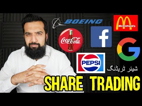 Share Trading in Pakistan Kaiseh Karteh Hain? Stock Market Guide | Financial Education Video