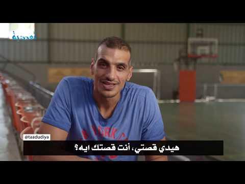 شو قصتك؟ – إسماعيل أحمد