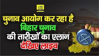 Bihar Election 2020 : बिहार विधानसभा चुनाव की तारीखों का ऐलान LIVE | Bihar Chunav | Bihar News - Download this Video in MP3, M4A, WEBM, MP4, 3GP