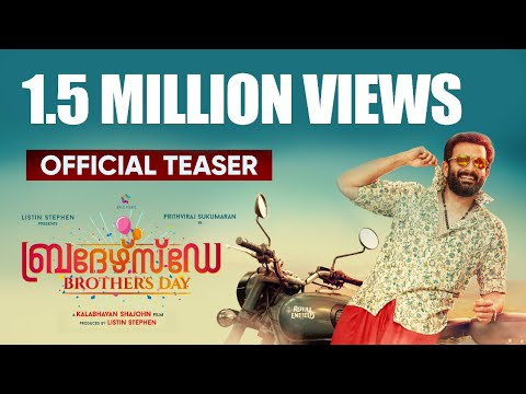 Brother's Day Official Teaser - Prithviraj Sukumaran