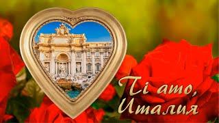Ti amo, Италия: виртуальная выставка об итальянском периоде жизни и творчества русских писателей
