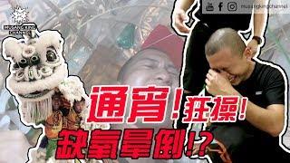 通宵练舞狮 Jym晕倒!?