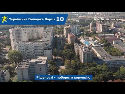 Над Левом: вул. Кам'янецька, Тернопільська 34-42