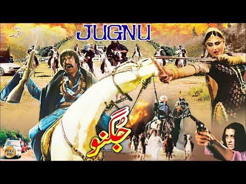 jugnu 1987 sultan rahi and anjuman official pakistani full m