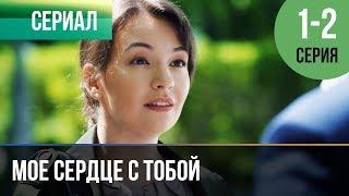 ▶️ Мое сердце с тобой 1 и 2 серия - Мелодрама | Русские мелодрамы
