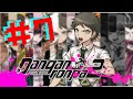 THE SURPRISE WITHIN THE SECOND TRIAL! (Part 7) | DANGANRONPA 2