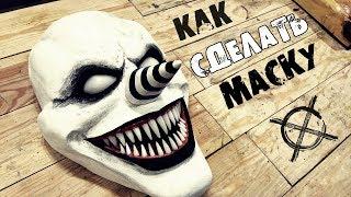 Как сделать маску Смеющегося Джека из Крипипасты\Жуткое видео с Джеком