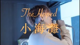 Thehopend - 小海灘 (Live Version)
