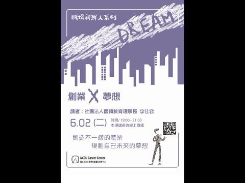 108-2 創業X夢想