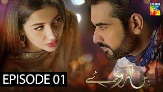 Bin Roye Episode 1 HUM TV Drama
