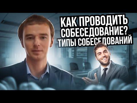 Как ПРОВОДИТЬ СОБЕСЕДОВАНИЕ? Типы собеседований. Владимир Якуба. Серия 1.