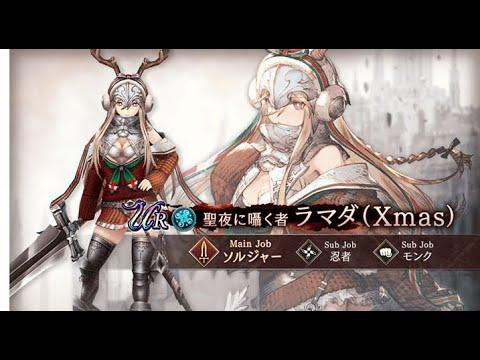 Final Fantasy Brave War of the Visions  รีวิวตัวละคร ลามาดะ X'MAS