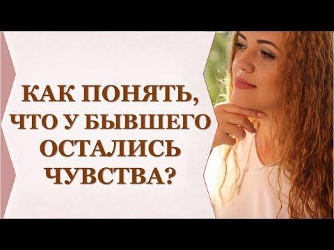 КАК ПОНЯТЬ ЧТО У БЫВШЕГО ОСТАЛИСЬ ЧУВСТВА К ВАМ? ОСНОВНЫЕ ПРИЗНАКИ
