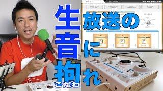 生放送ボイスチェンジャーMiNiSTUDIOCREATORUS-42TASCAM