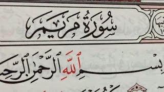 صوت رهيب سورة مريم القارئ صلاح بو خاطر