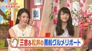 [Sub Español] Matsui Airi y Miyoshi Ayaka en Merengue